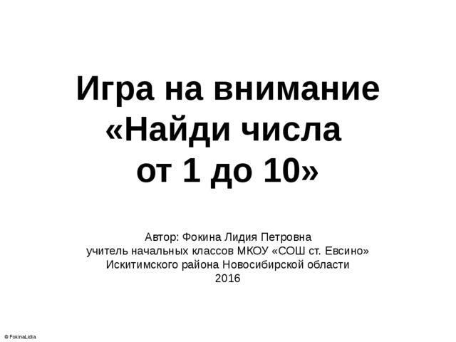 Игра на внимание «Найди числа от 1 до 10» Автор: Фокина Лидия Петровна учител...
