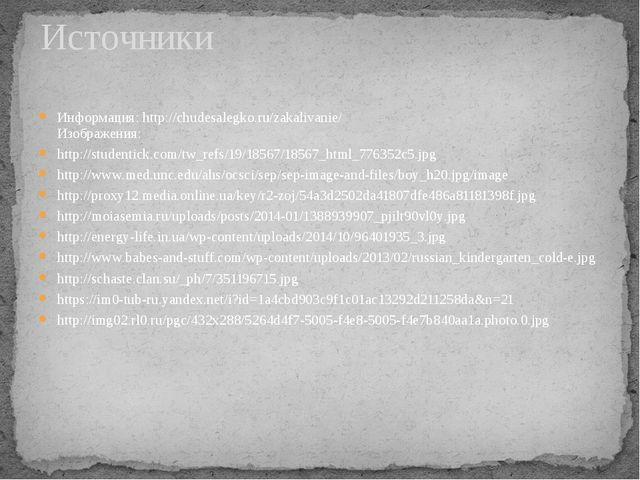 Информация: http://chudesalegko.ru/zakalivanie/ Изображения: http://studentic...