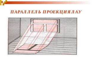 ПАРАЛЛЕЛЬ ПРОЕКЦИЯЛАУ .