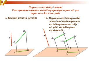 Параллель кескіндеу қасиеті Егер проекцияланатын кесінділер проекциялаушы түз