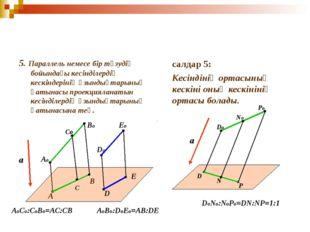 5. Параллель немесе бір түзудің бойындағы кесінділердің кескіндерінің ұзындық