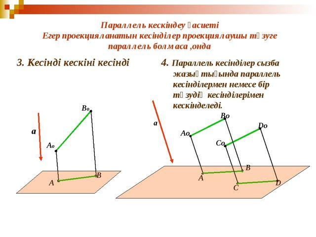 Параллель кескіндеу қасиеті Егер проекцияланатын кесінділер проекциялаушы түз...