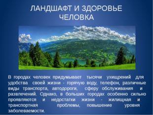 В городах человек придумывает тысячи ухищрений для удобства своей жизни - гор