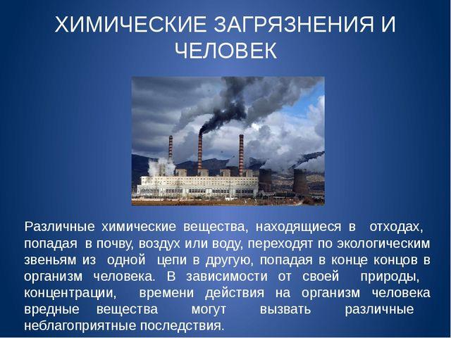 Различные химические вещества, находящиеся в отходах, попадая в почву, воздух...