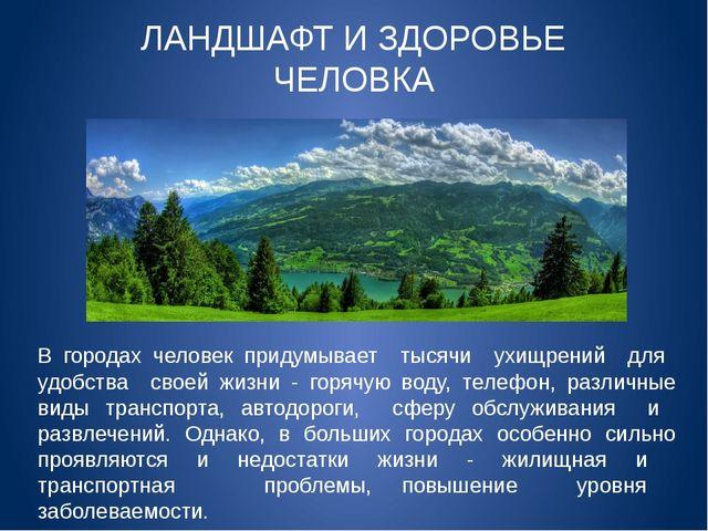 В городах человек придумывает тысячи ухищрений для удобства своей жизни - гор...