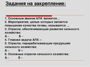 Задания на закрепление: 1. Основным звеном АПК является… 2. Мероприятия, цель