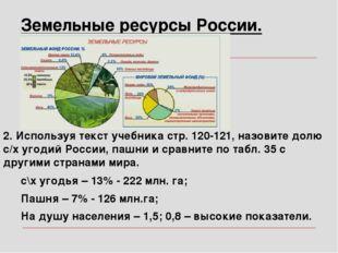 Земельные ресурсы России. 2. Используя текст учебника стр. 120-121, назовите
