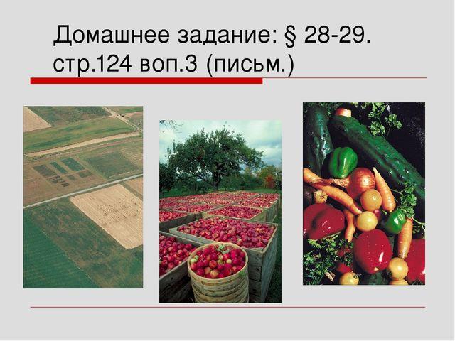 Домашнее задание: § 28-29. стр.124 воп.3 (письм.)