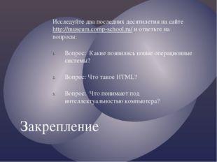 Исследуйте два последних десятилетия на сайте http://museum.comp-school.ru/ и
