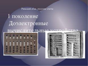 Римский абак, русские счеты 1 поколение Доэлектронные вычислительные устройст