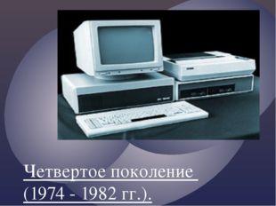 Четвертое поколение (1974 - 1982 гг.).