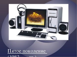 Пятое поколение (1983 - ... гг.).