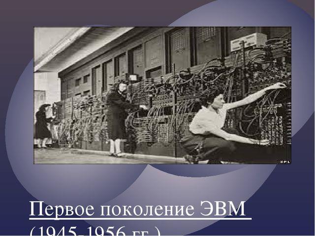Эниак Первое поколение ЭВМ (1945-1956 гг.).