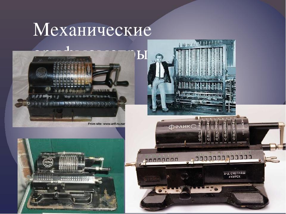 Механические арифмометры