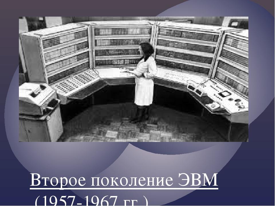Второе поколение ЭВМ (1957-1967 гг.).