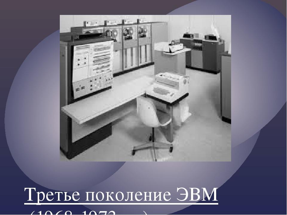 Третье поколение ЭВМ (1968-1973 гг.)