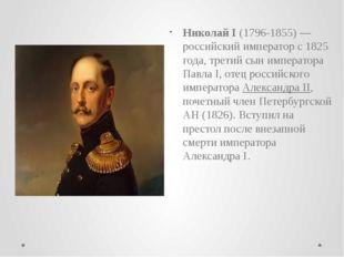 Николай I(1796-1855) —российский император с 1825 года, третий сын императо