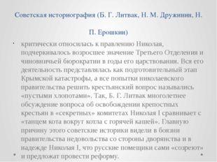 Советская историография (Б. Г. Литвак, Н. М. Дружинин, Н. П. Ерошкин) критиче