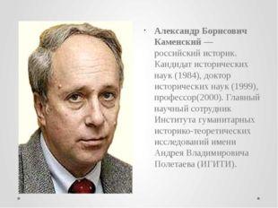 Александр Борисович Каменский— российскийисторик. Кандидат историческихнау