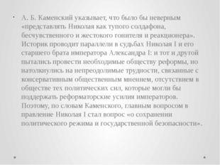А. Б. Каменский указывает, что было бы неверным «представлять Николая как туп