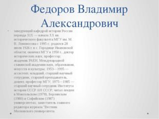 Федоров Владимир Александрович заведующий кафедрой истории России периода ХIХ