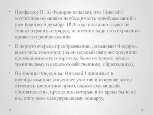Профессор В. А. Федоров полагает, что Николай I «отчетливо осознавал необходи