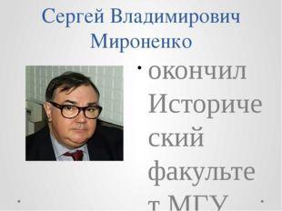Сергей Владимирович Мироненко окончил Исторический факультет МГУ (1973 г.). Т
