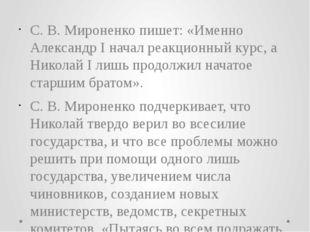 С. В. Мироненко пишет: «Именно Александр I начал реакционный курс, а Николай
