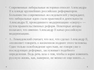 Современные либеральные историки относят Александра II к плеяде крупнейших ро