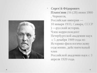 Серге́й Фёдорович Плато́нов(16(28)июня1860,Чернигов,Российская империя