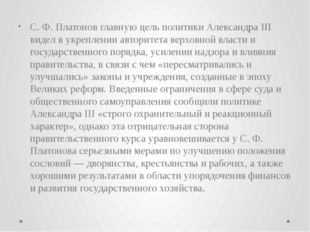 С. Ф. Платонов главную цель политики Александра III видел в укреплении автори