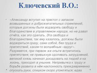 Ключевский В.О.: «Александр вступил на престол с запасом возвышенных и доброж