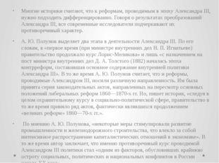 Многие историки считают, что к реформам, проводимым в эпоху Александра III, н