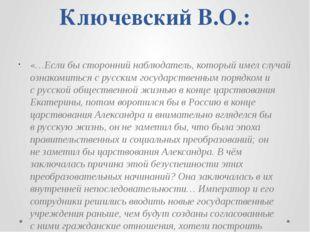 Ключевский В.О.: «…Еслибы сторонний наблюдатель, который имел случай ознаком