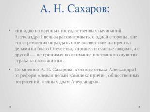 A. Н. Сахаров: «ни одно из крупных государственных начинаний Александра I нел