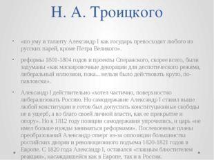 Н. А. Троицкого «по уму и таланту Александр I как государь превосходит любого
