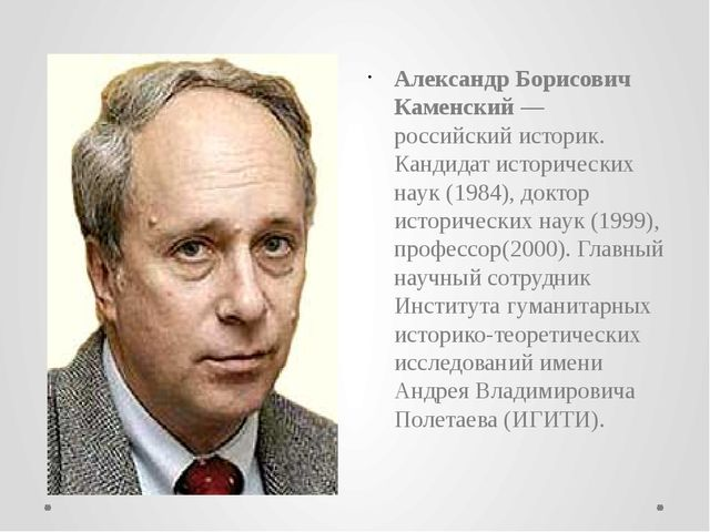 Александр Борисович Каменский— российскийисторик. Кандидат историческихнау...