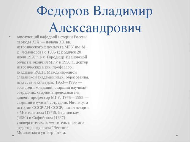 Федоров Владимир Александрович заведующий кафедрой истории России периода ХIХ...