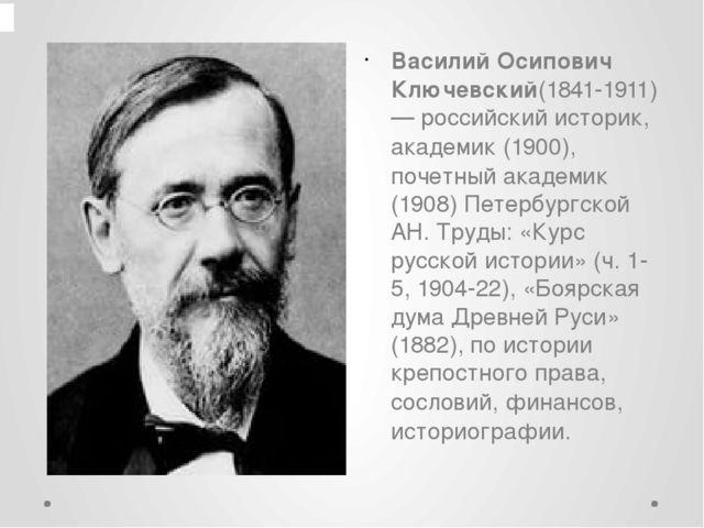Василий Осипович Ключевский(1841-1911) — российскийисторик, академик(1900),...