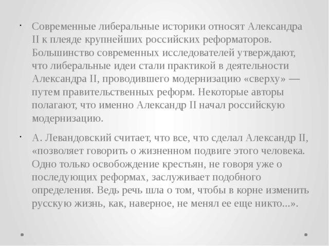 Современные либеральные историки относят Александра II к плеяде крупнейших ро...