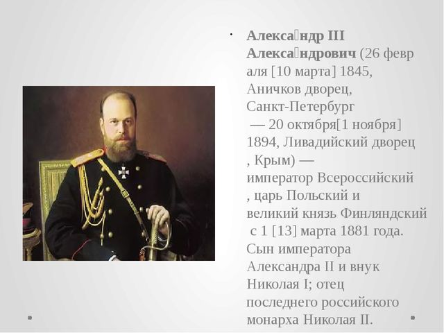Алекса́ндр III Алекса́ндрович(26февраля[10марта]1845,Аничков дворец,Са...