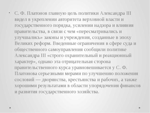 С. Ф. Платонов главную цель политики Александра III видел в укреплении автори...