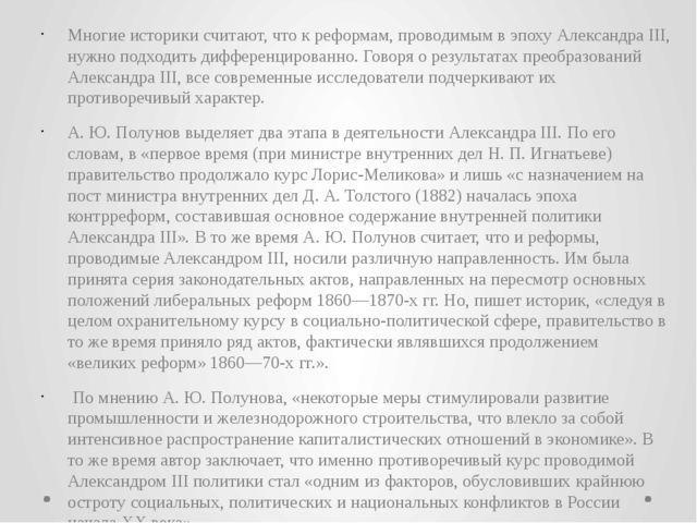 Многие историки считают, что к реформам, проводимым в эпоху Александра III, н...