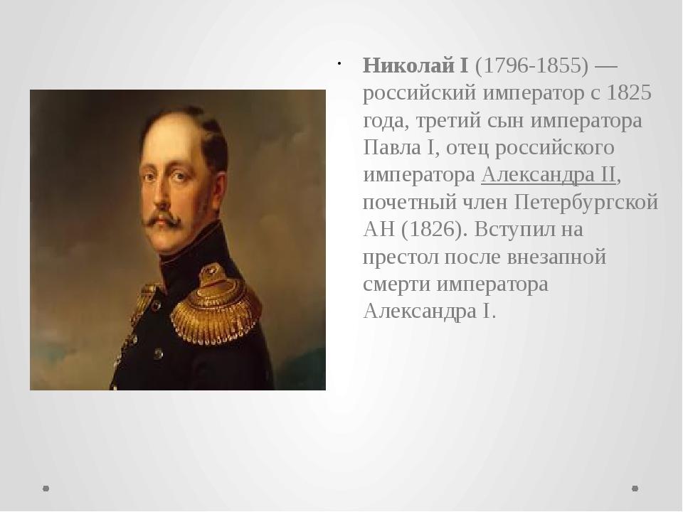 Николай I(1796-1855) —российский император с 1825 года, третий сын императо...