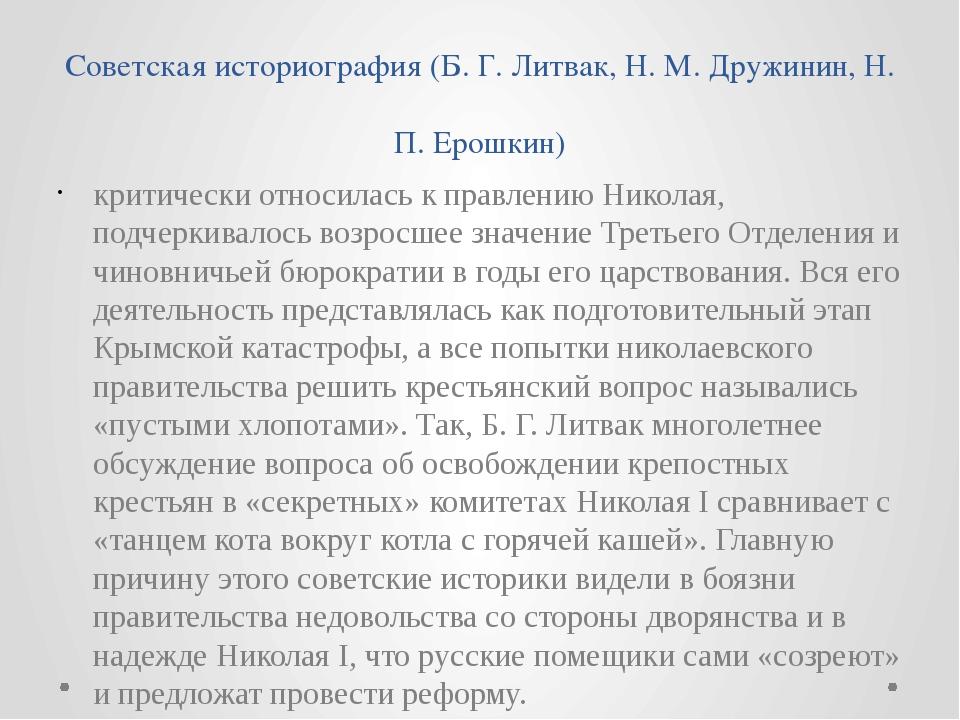 Советская историография (Б. Г. Литвак, Н. М. Дружинин, Н. П. Ерошкин) критиче...