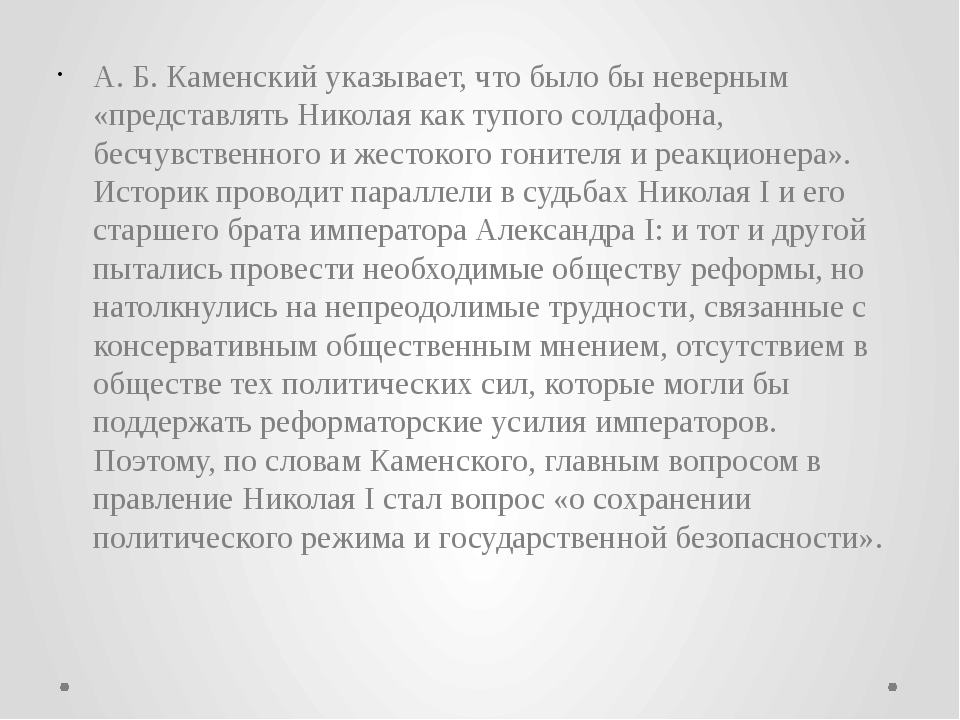 А. Б. Каменский указывает, что было бы неверным «представлять Николая как туп...