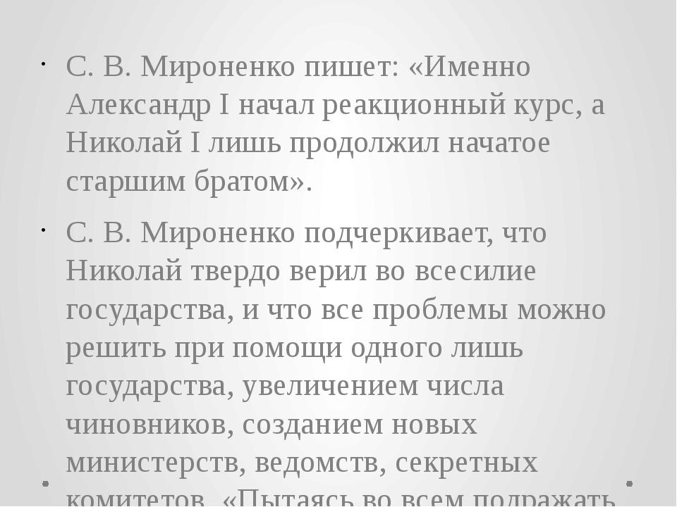 С. В. Мироненко пишет: «Именно Александр I начал реакционный курс, а Николай...