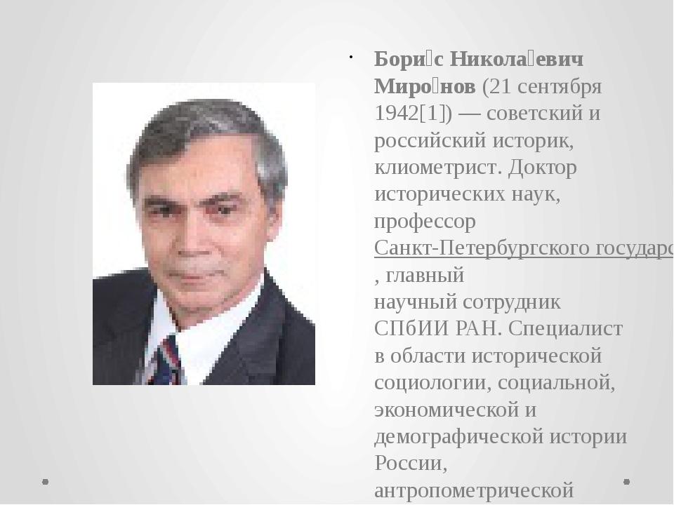 Бори́с Никола́евич Миро́нов(21 сентября1942[1])— советский и российскийис...