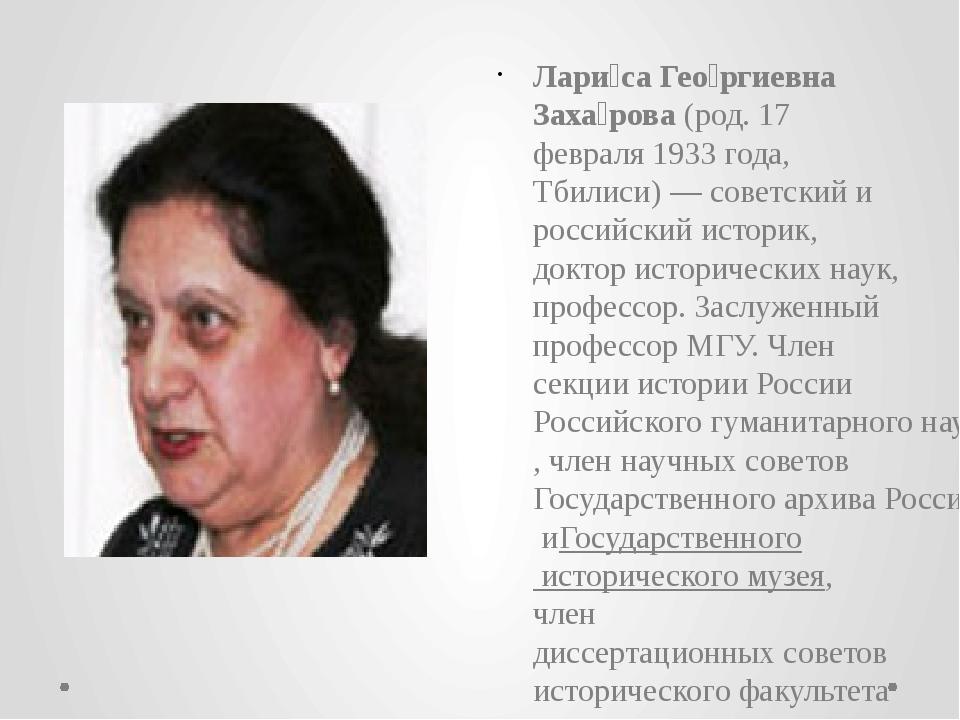 Лари́са Гео́ргиевна Заха́рова(род. 17 февраля 1933 года,Тбилиси)— советски...