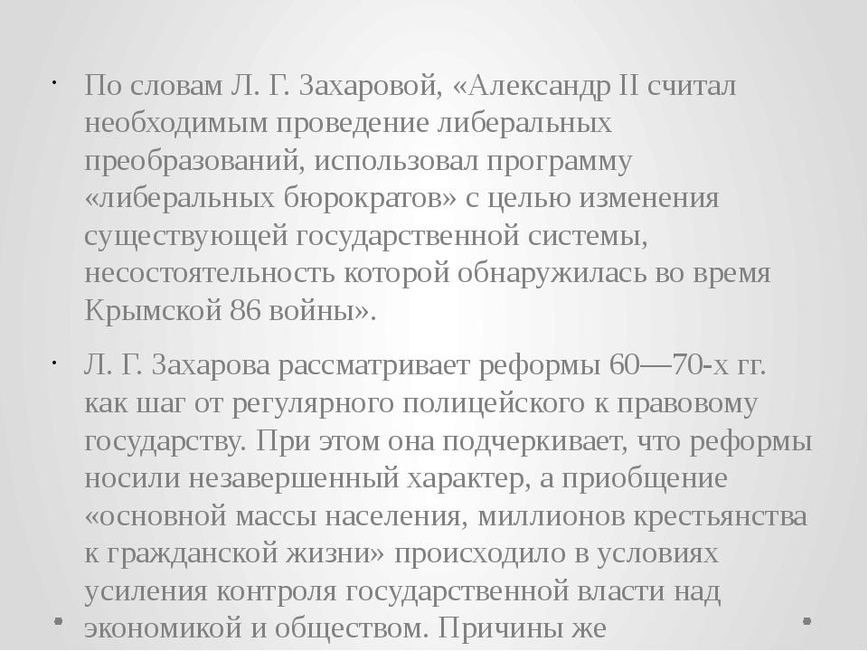 По словам Л. Г. Захаровой, «Александр II считал необходимым проведение либера...